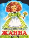 Бумажная кукла Жанна