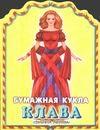Бумажная кукла Клава