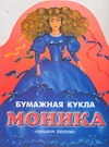 Бумажная кукла Моника