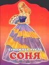 Бумажная кукла Соня