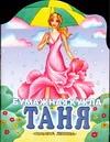 Бумажная кукла Таня