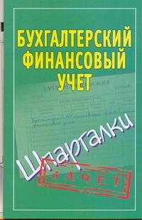 Бухгалтерский финансовый учет. Шпаргалки