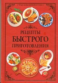 Быстрые рецепты.Рецепты быстрого приготовления