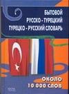 Бытовой русско-турецкий. Турецко-русский словарь