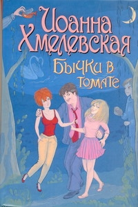 Бычки в томате