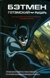 Бэтмен. Готэмский Рыцарь