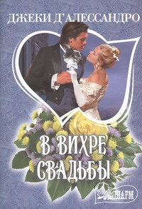 В вихре свадьбы