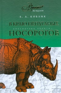 В краю непуганых носорогов
