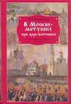 В Москве - матушке при царе - батюшке