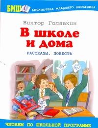 В школе и дома
