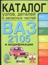 ВАЗ- 2105 и модификации. Каталог узлов, деталей и запасных частей