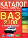 ВАЗ- 2108, ВАЗ-21083 и их модификации