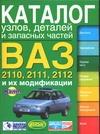 ВАЗ- 2110, ВАЗ-2111, ВАЗ-2112 и их модификации