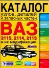 ВАЗ- 2115, ВАЗ- 2114, ВАЗ-2113 и их модификации