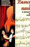 Вальсы и танго для гитары