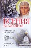 Вам поможет Ксения Блаженная