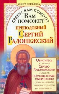 Вам поможет преподобный Сергий Радонежский