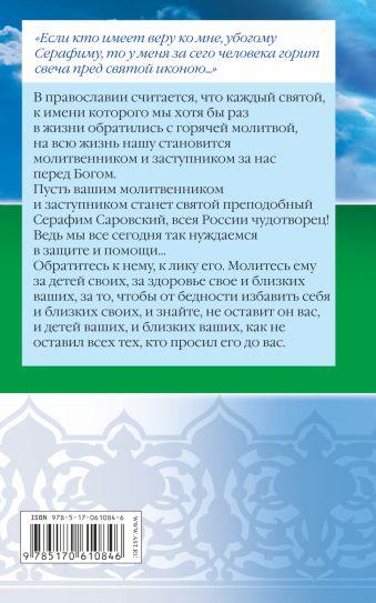 Вам поможет Серафим Саровский