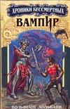 Вампир. Кн. 2