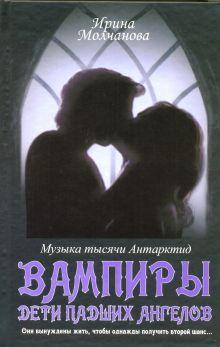 Вампиры - дети падших ангелов