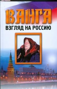 Ванга.Взгляд на Россию