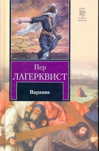 Варавва