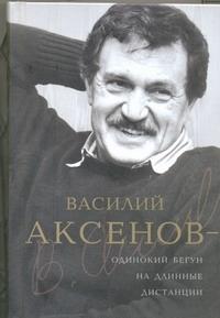 Василий Аксенов - одинокий бегун на длинные дистанции