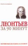 Василий Леонтьев за 90 минут