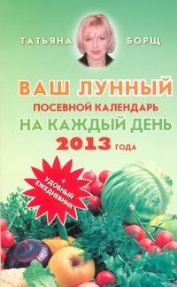 Ваш лунный посевной календарь на каждый день 2013 года + удобный ежедневник