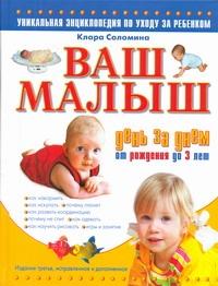 Ваш малыш день за днем: от рождения до трех лет. Игры и занятия на каждый день