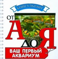 Ваш первый аквариум