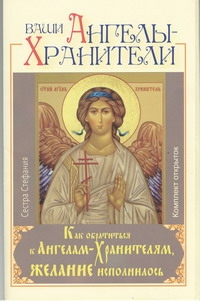 Ваши Ангелы-Хранители. Как обратиться к Ангелам-хранителям, чтобы исполнилось