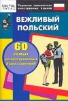 Вежливый польский. 60 самых распространенных высказываний