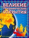 «Великие географические открытия»