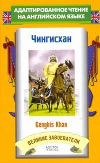 Великие завоеватели. Чингисхан = Genghis Khan