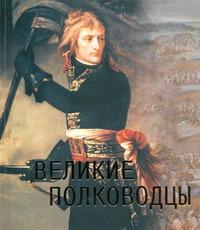 Великие полководцы