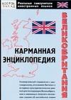 Великобритания: карманная энциклопедия