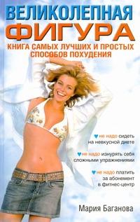 Великолепная фигура. Книга самых лучших и простых способов похудения