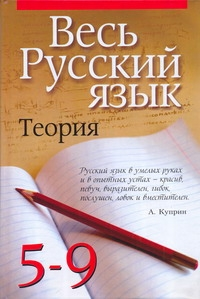 Весь русский язык. Теория. 5 - 9 классы