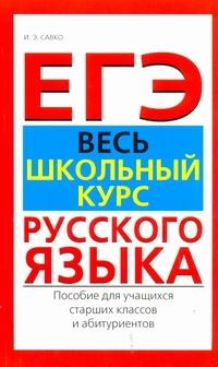 ЕГЭ Русский язык. Весь школьный курс русского языка