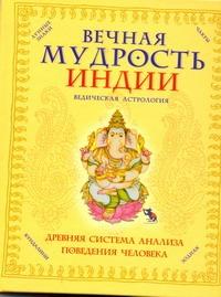 Вечная мудрость Индии. Ведическая астрология