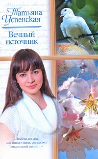 Вечный источник. Американские рассказы. Киевский Глеб
