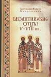 Византийские отцы V-VIII вв.