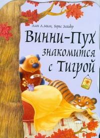 Винни-Пух знакомится с Тигрой
