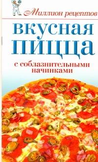 Вкусная пицца с соблазнительными начинками