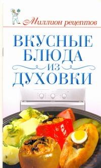 Вкусные блюда из духовки