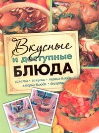 Вкусные и доступные блюда. Кулинария для начинающих