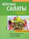Вкусные салаты разнообразные и оригинальные