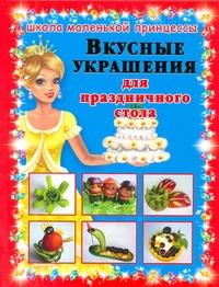 Вкусные украшения для праздничного стола