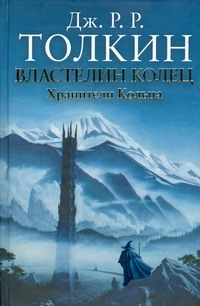 Властелин Колец. Трилогия. Кн.1. Хранители Кольца